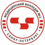 «Медицинский колледж № 1»